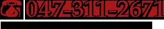 NC旋盤・マシニングセンタの切削加工はお任せ下さい 047-311-2671 受付9時から17時まで 土曜、日曜、祝祭日は除きます。