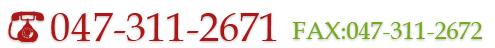 TEL:047-311-2671 FAX:047-311-2672