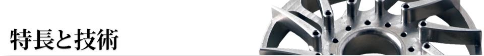 木山製作所の切削加工の特長と技術|株式会社木山製作所